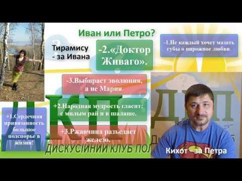 87 ДИСКУССИЯ Иван или Петро 05 11 18
