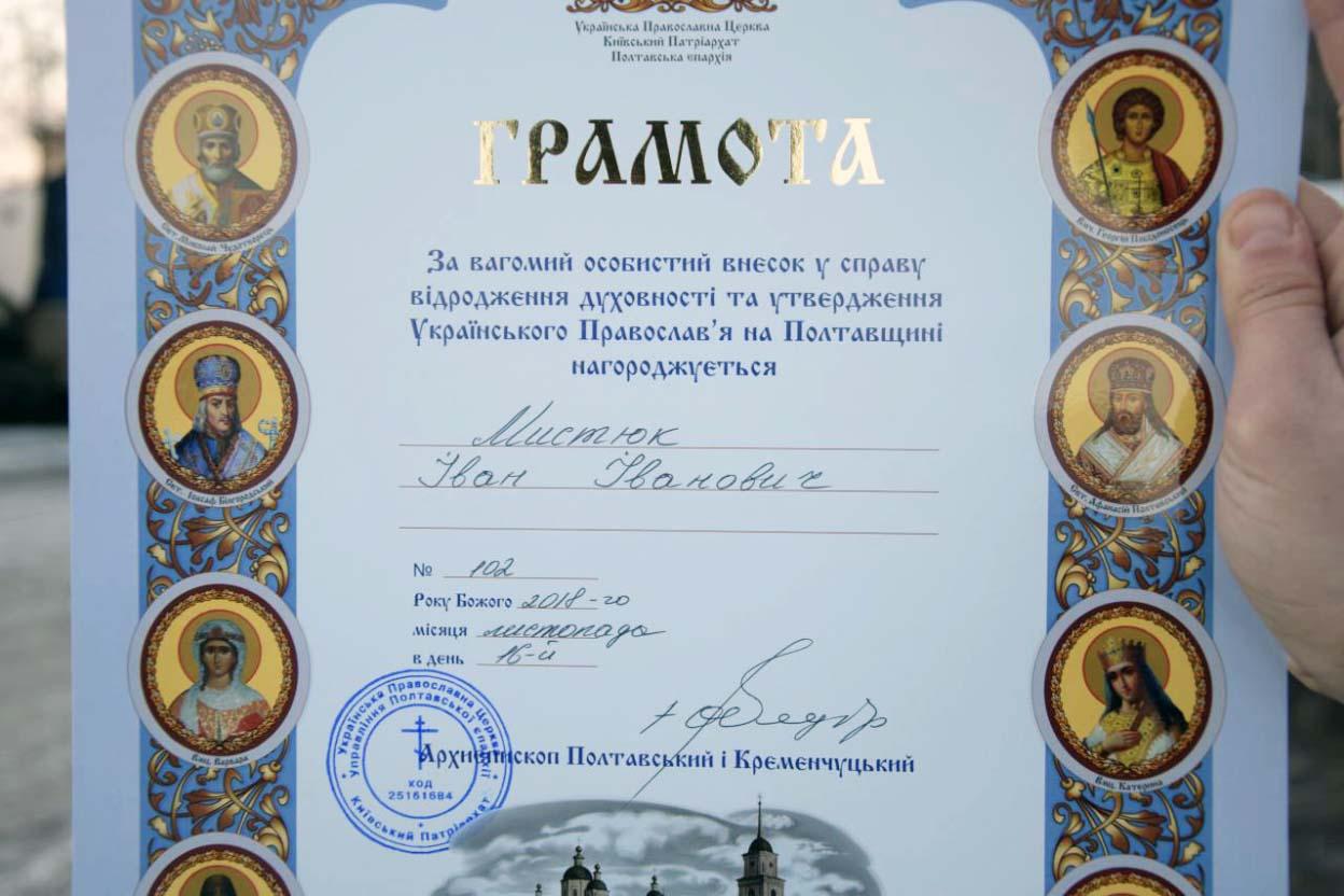 Почесна грамота начальнику служби каналізації Полтававодоканалу Івану Мистюку від Владики Федора
