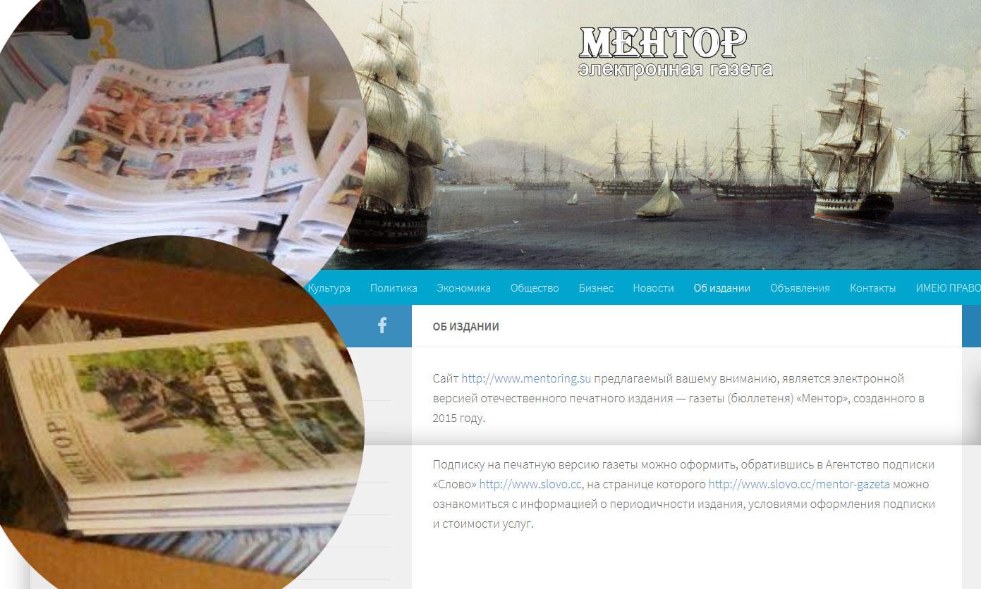 Журнали з оперативних фото СБУ та сайт видання «Ментор»