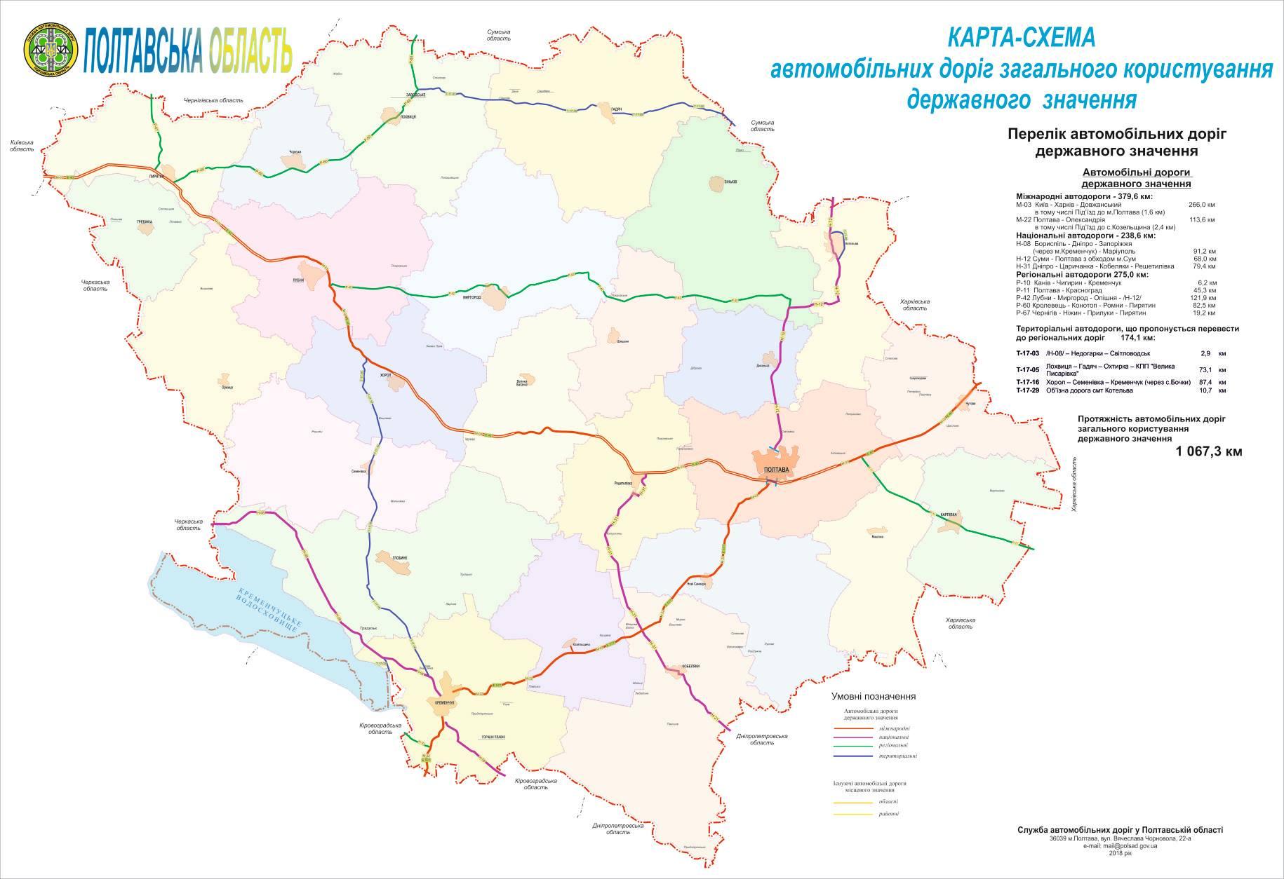 Дороги, які залишилися на балансі САД і які не прибирає ДП «Агентство місцевих доріг Полтавської області»