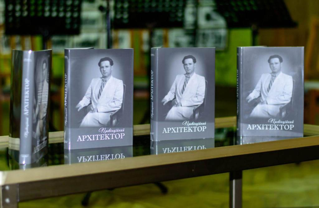 Книга «Провінційний архітектор»