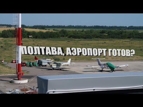 Аеропорт «Полтава» готовий до першого рейсу?