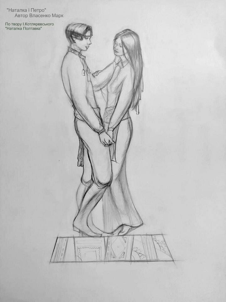 № 1. «Наталка і Петро». Автор: Власенко М.