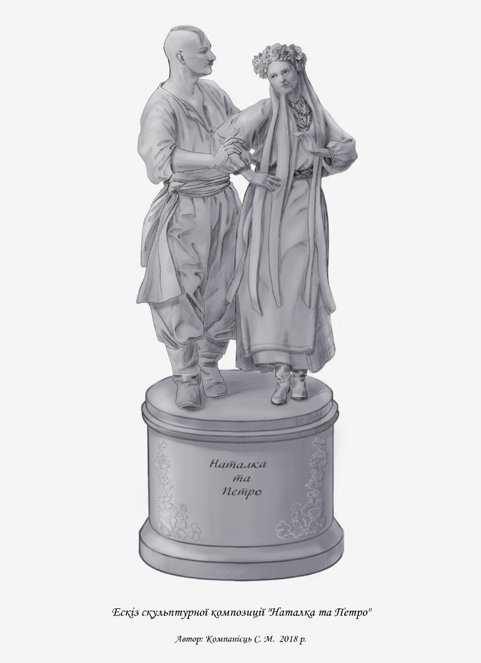 № 10. Ескіз скульптурної композиції «Наталка і Петро» Автор: Компанієць С.