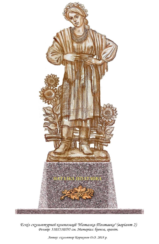 № 12. Ескіз скульптурної композиції «Наталка Полтавка » Автор: скульптор Коршунов Д.