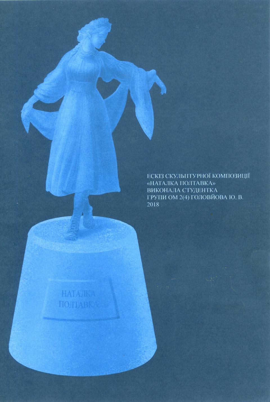№ 4. «Наталка Полтавка». Автор: Головйова Ю.