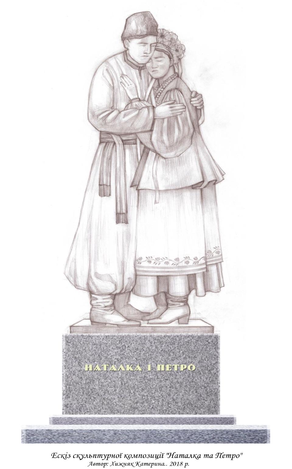 № 9. Ескіз скульптурної композиції «Наталка і Петро» Автор: Хижняк К.