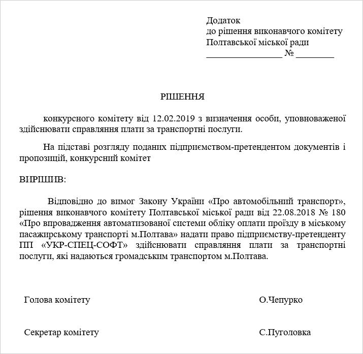 Проект рішення міськвиконкому