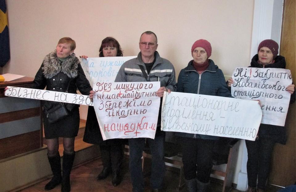 Жителі Ковалівки вимагають не закривати лікарню
