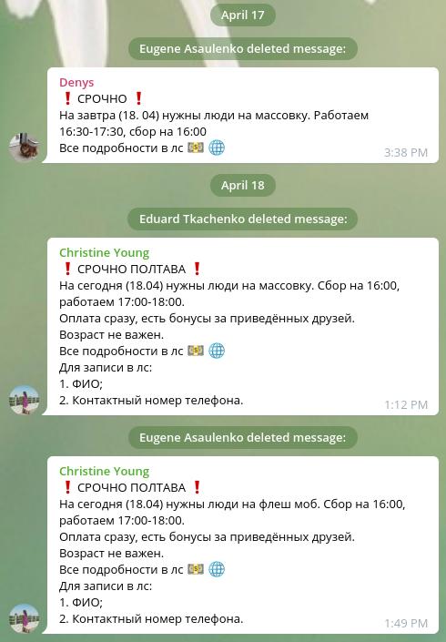 Видалені модераторами чату «Полтава» оголошення про набір людей на масовку