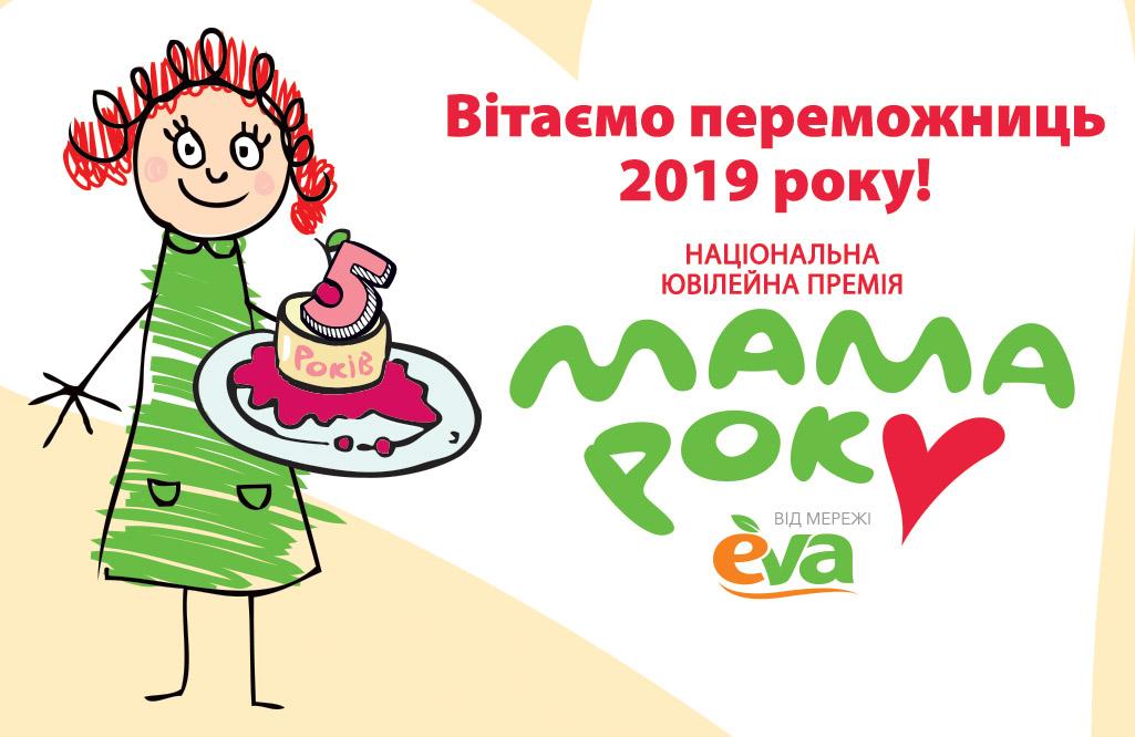 Оголошено переможниць п'ятої річниці конкурсу «Мама року-2019»