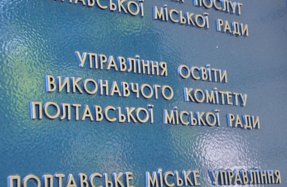 Управління освіти виконавчого комітету Полтавської міської ради