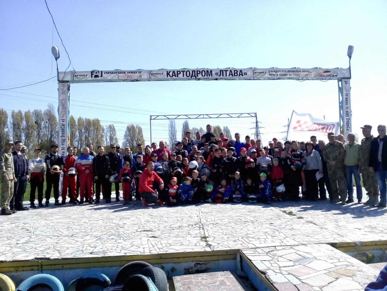 Змагання проходили на спортивно-технічному комплексі «Лтава»