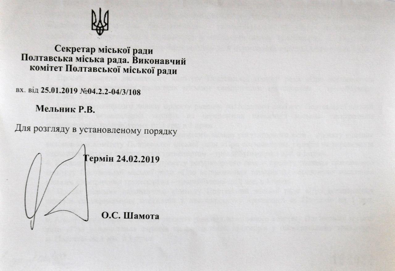 Підпис Олександра Шамоти про під винесення регуляторного акту на комісію.