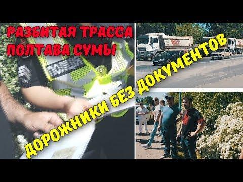 Полиция дорожники без документов, разбитые дороги трасса Полтава Сумы