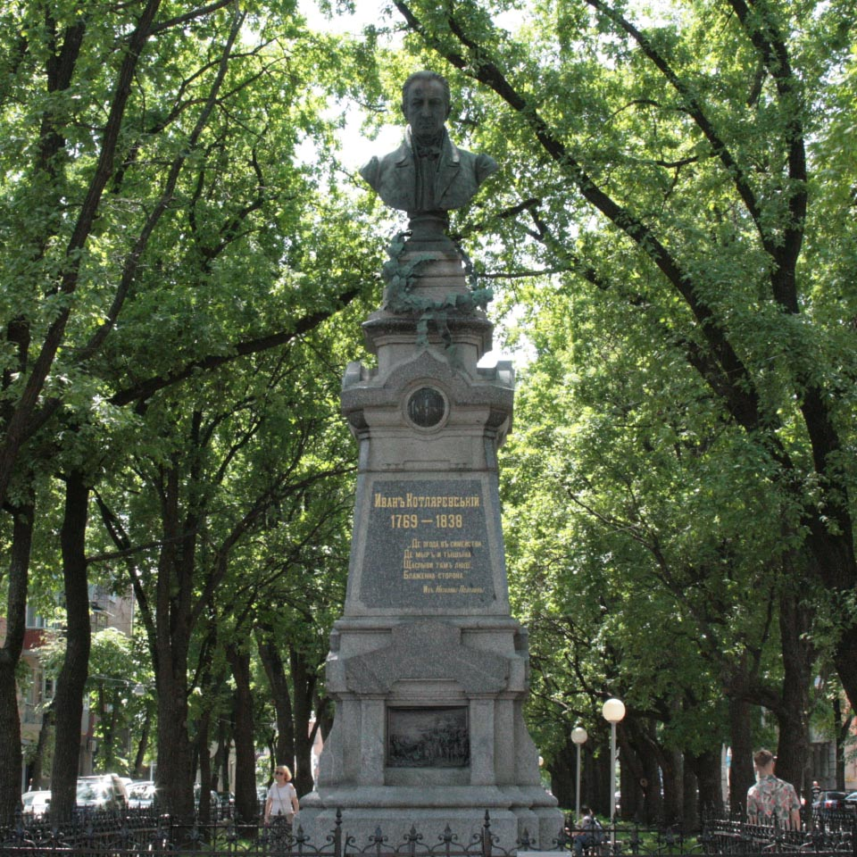 Пам'ятник Івану Котляревському у Полтаві