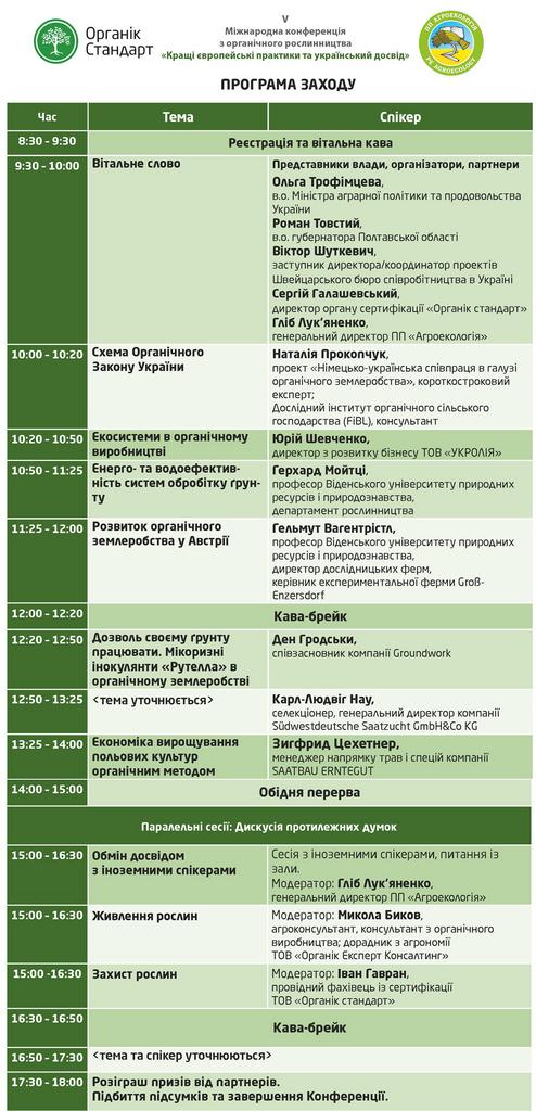 Програма конференції з органічного рослинництва