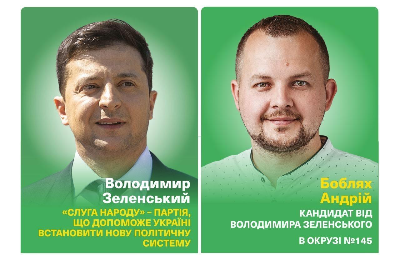 Андрій Боблях — єдиний кандидат від Слуги Народу в окрузі №145