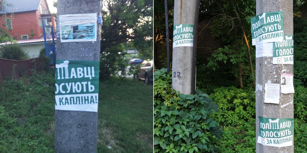 Реклама Сергія Капліна