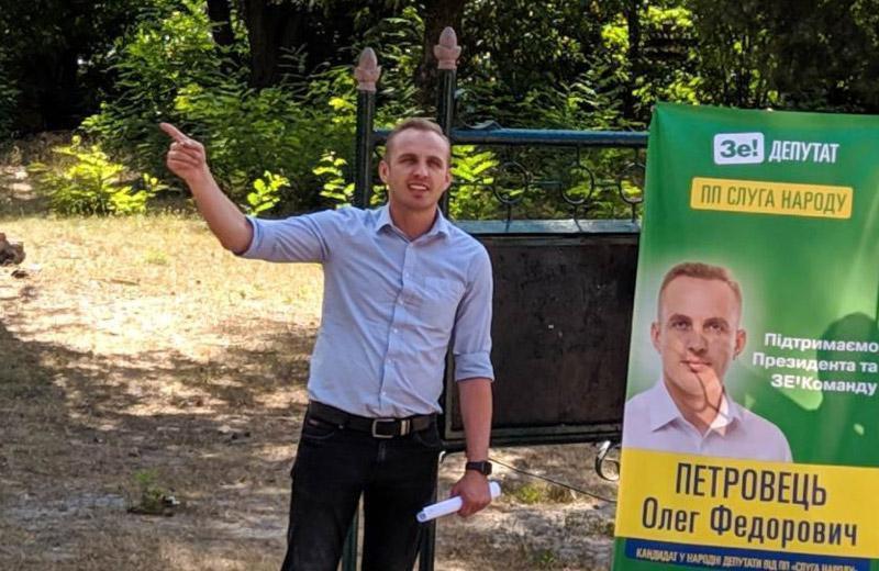 Олег Петровець ПП Слуга Народу