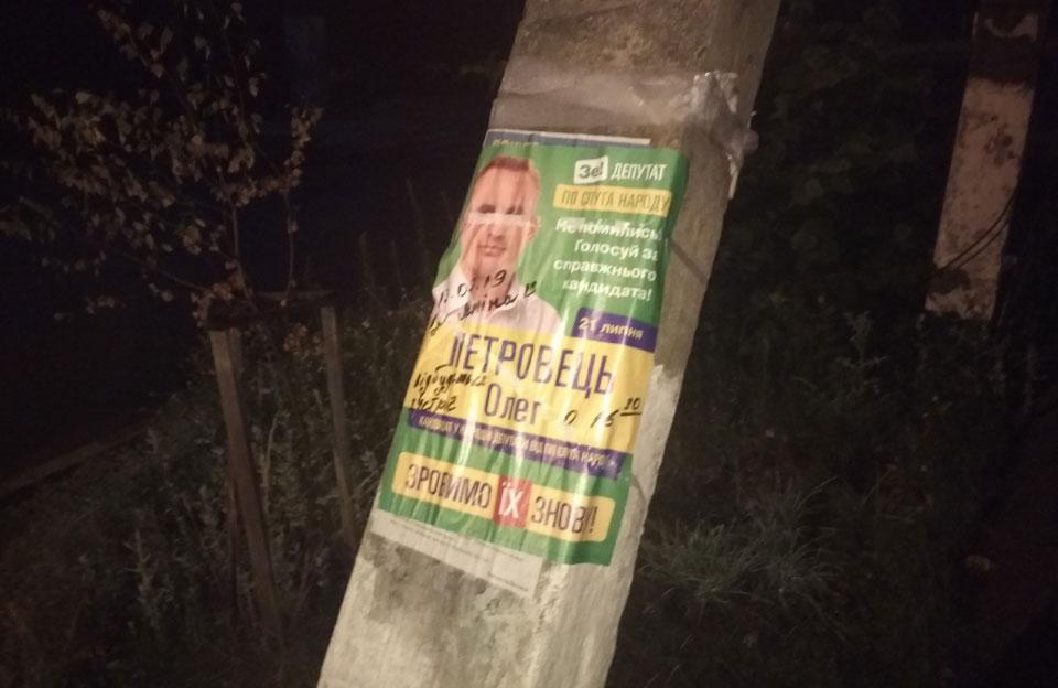 Реклама Олега Петровця