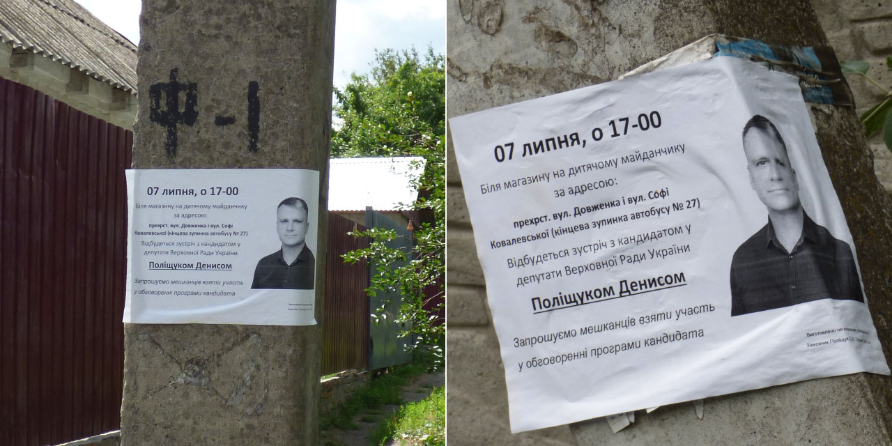 Реклама Дениса Поліщука