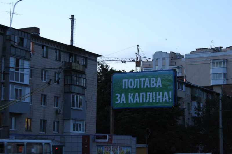 Білборд Капліна