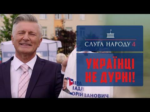 Слуга Народу 4. Українці - Не дурні!
