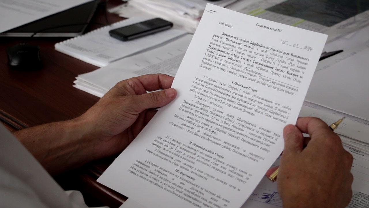 Невиконана соціальна угода з «Онуром», підписана у 2018 році