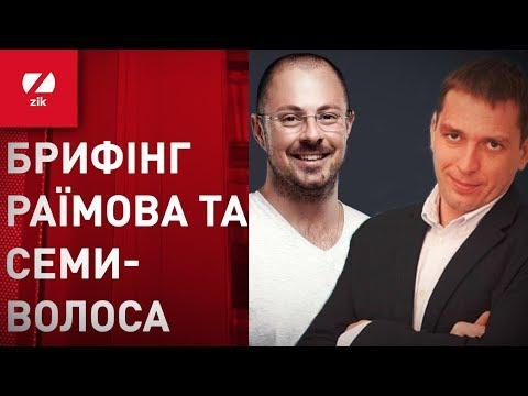 Брифінг у МОЗ України: Раїмов та Семиволос відповіли на актуальні питання