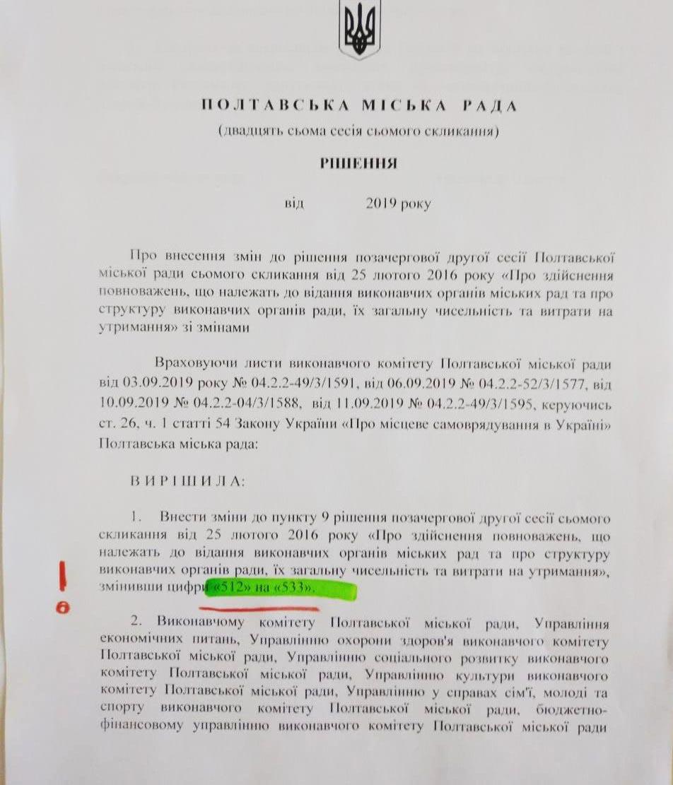 Кількість чиновників Полтавської міськради збільшують з 512 до 533 осіб