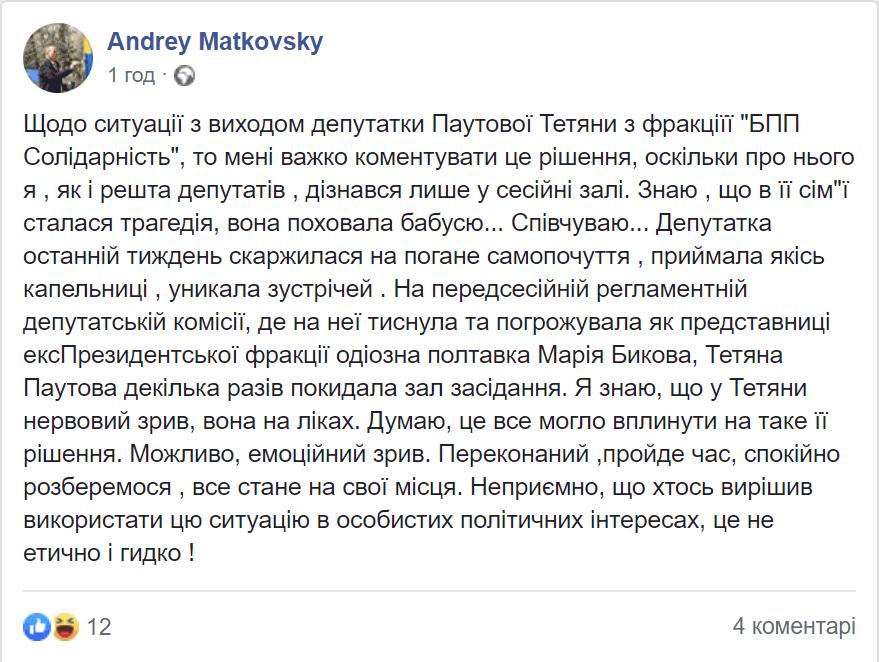 Коментар Андрія Матковського