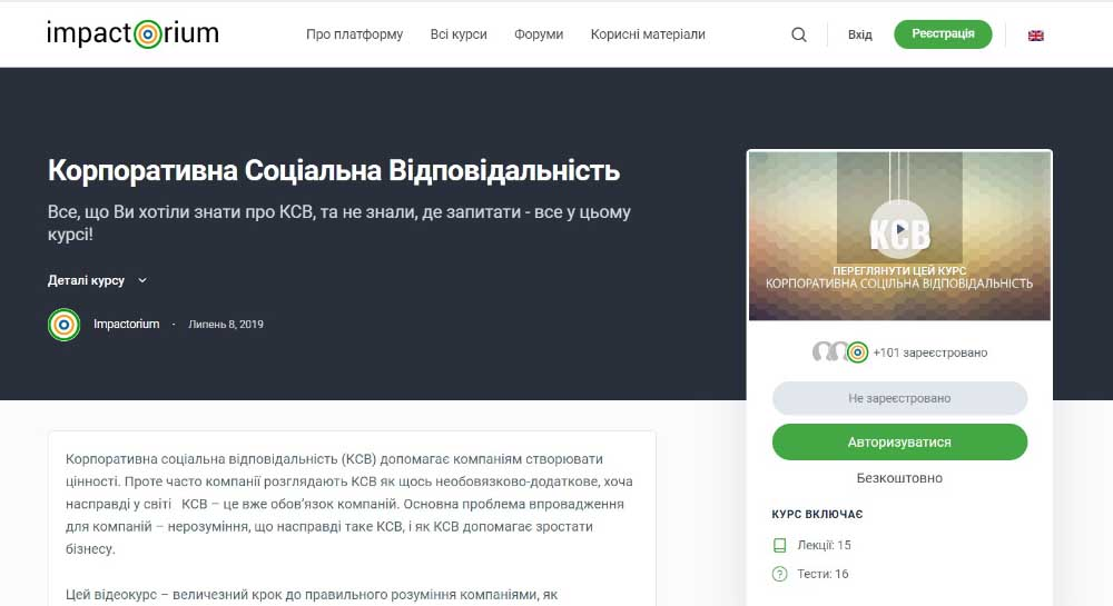 Онлайн-курс з КСВ