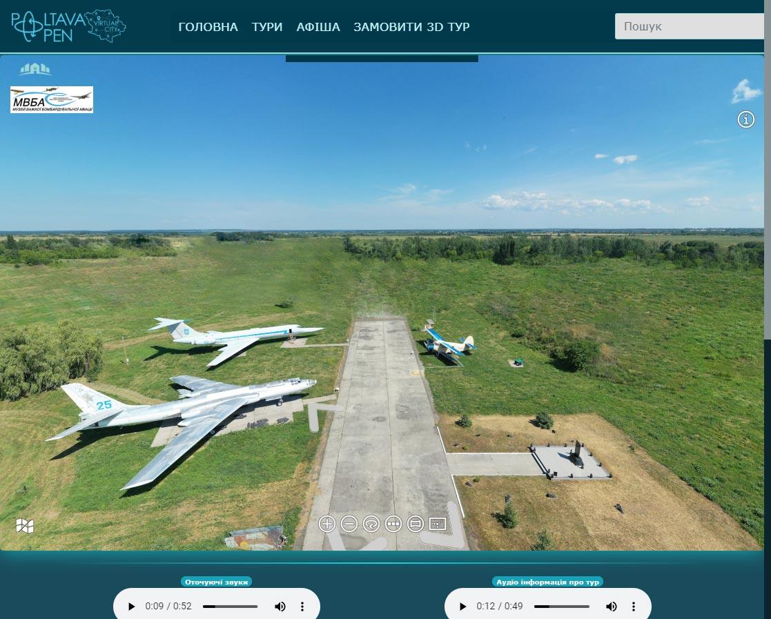 Панорама Музею важкої бомбардувальної авіації без військових важливих об'єктів