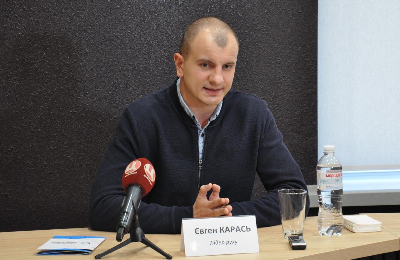 Євген Карась