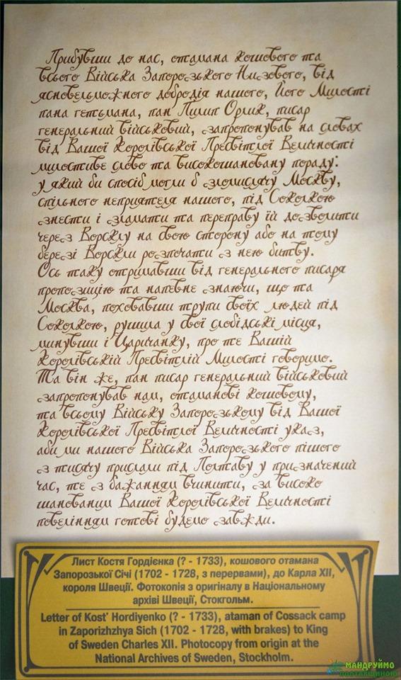 Лист отамана Запорізької Січі Костя Гордієнка у відтепер постійній експозиції музею
