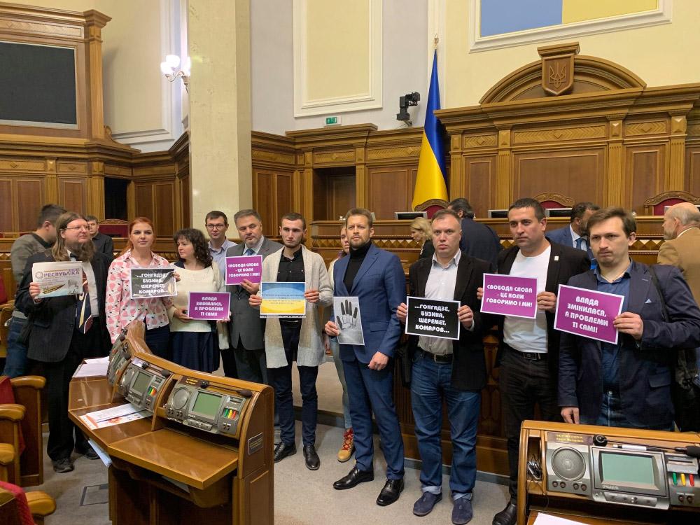 Флешмоб з приводу свободи слова у залі парламенту