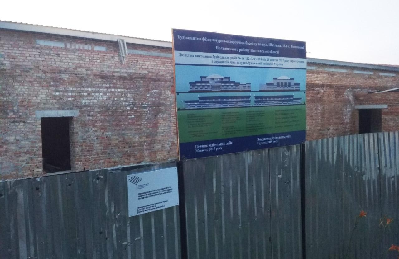 Басейн в Розсошенцях після 2 років будівництва