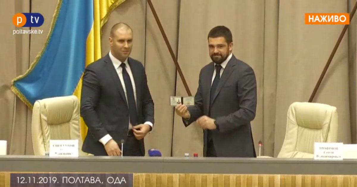 Президент призначив голову Полтавської ОДА