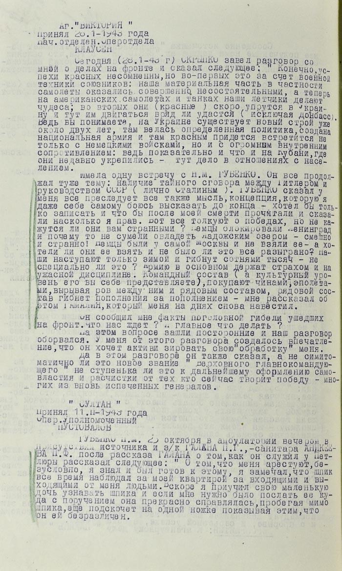 Донос агента НКВС «Султана»