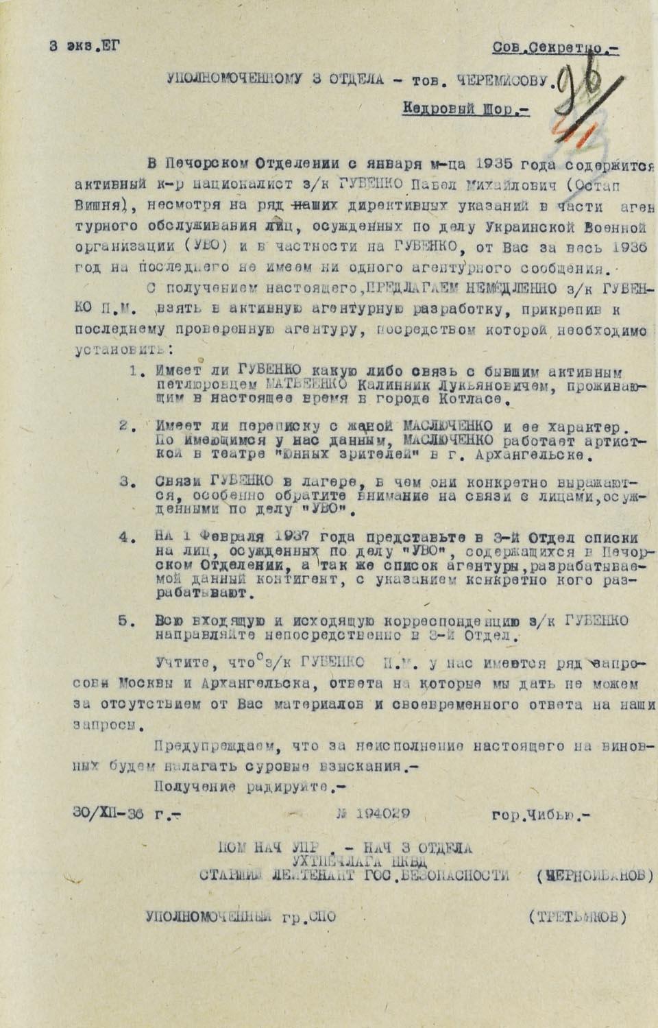 Лист НКВС з вимогою взяти Вишню у агентурну розробку