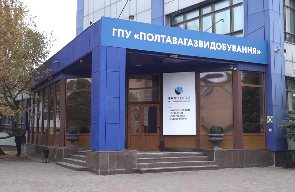 Офіс ГПУ «Полтавагазвидобування»