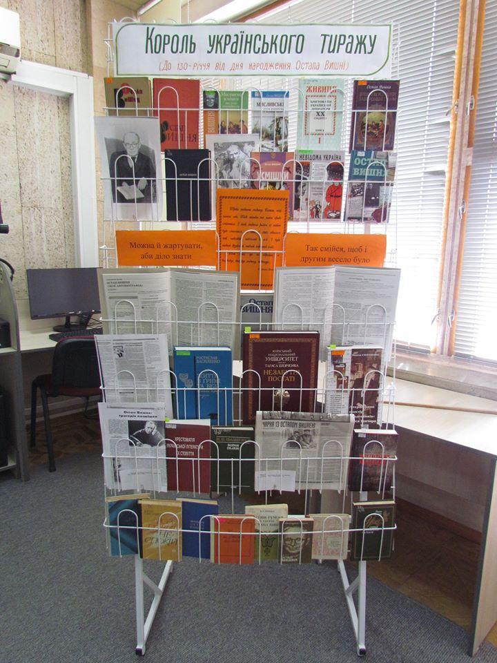 Книжкова виставка у обласній біблотеці