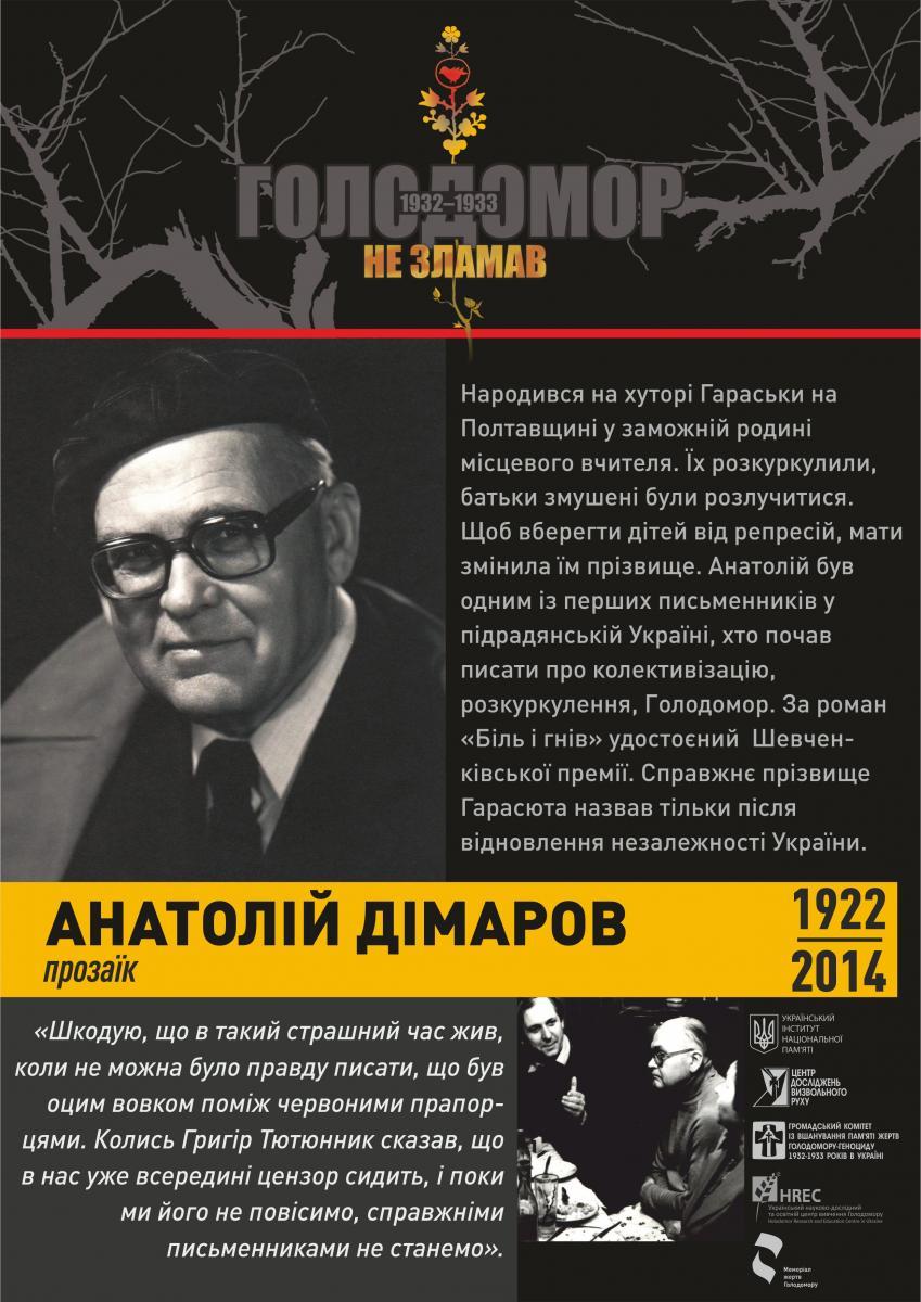 Анатолій Дімаров