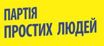 Сергій Каплін створив Партію простих людей яка мала депутатів по всій країні і захищала інтереси Полтави та Полтавщини