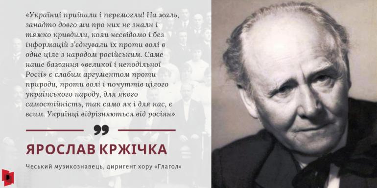 Ярослав Кржічка