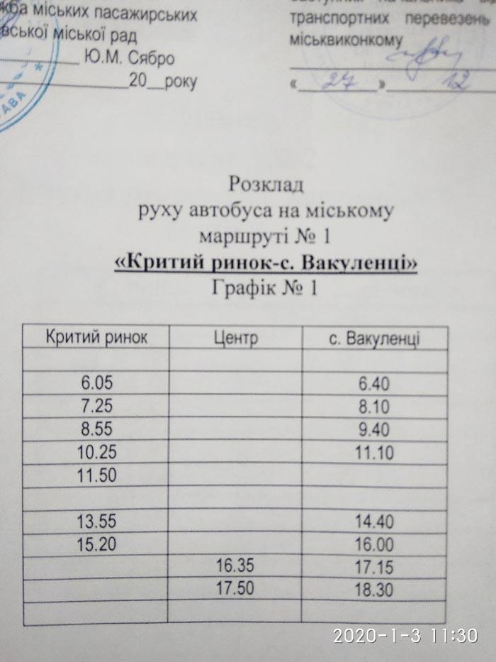 Графік руху комунального транспорту на маршруті № 1