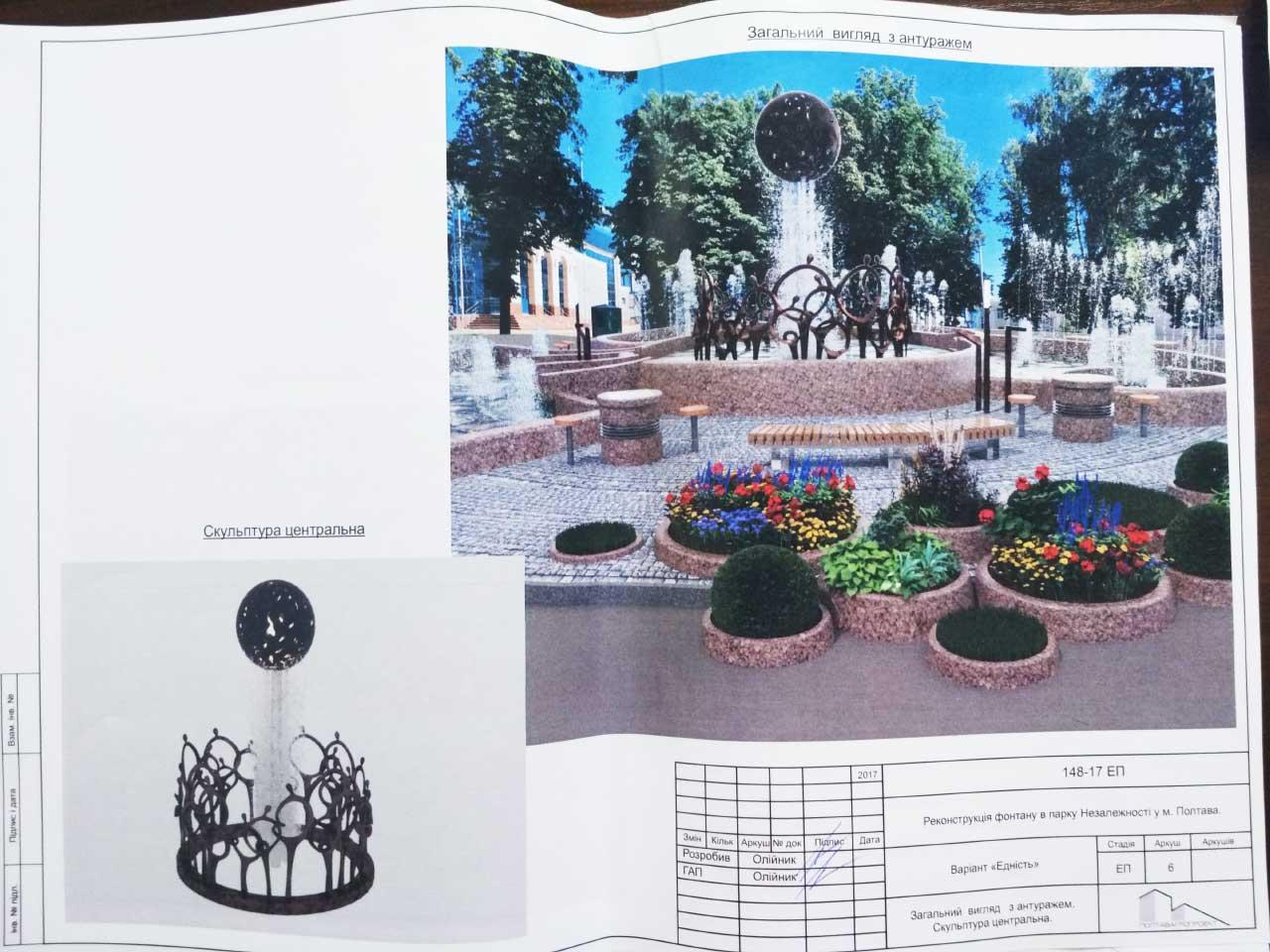 Ескіз проекту реконструкції фонтана