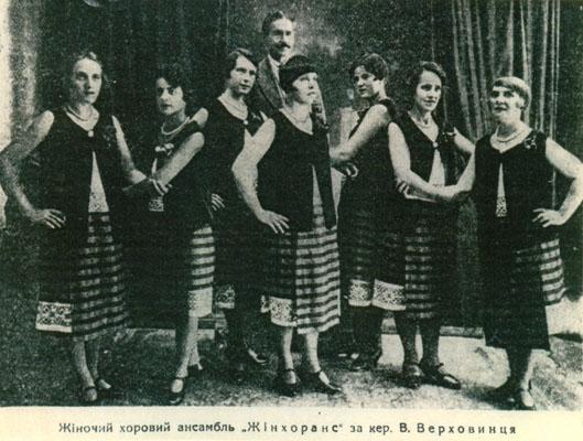 Василь Верховинець з танцювально-хоровим колективом Жінхоранс (1936 рік)