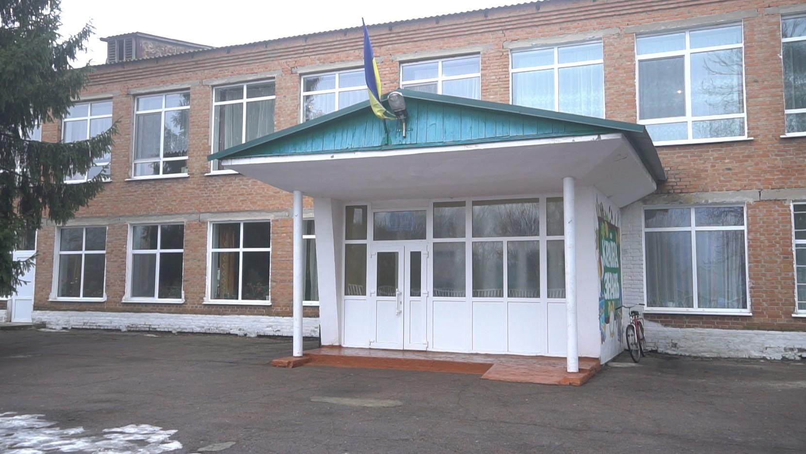 Жоржівська загальноосвітня школа